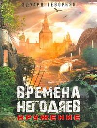 Геворкян Эдуард - Времена негодяев. Кружение обложка книги