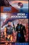 Время - московское! обложка книги