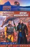 Время - московское! Пылающий июнь обложка книги