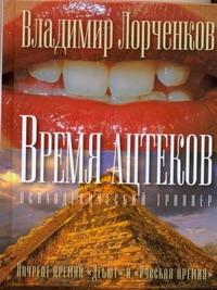 Лорченков В.В. - Время ацтеков обложка книги