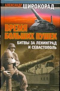 Широкорад А.Б. - Время больших пушек: Битвы за Ленинград и Севастополь обложка книги