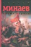 Минаев С. - Время героев обложка книги