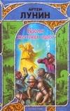 Лунин Артем - Время жестоких чудес обложка книги