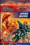 Корнеев Р. - Время жизни обложка книги
