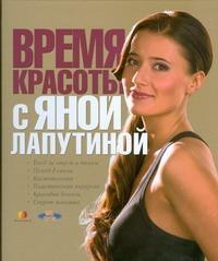 Лапутина Яна - Время красоты с Яной Лапутиной обложка книги