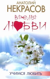 Время любви Некрасов А.А.