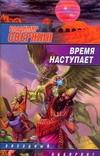 Свержин В. - Время наступает обложка книги