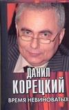 Корецкий Д.А. - Время невиноватых обложка книги