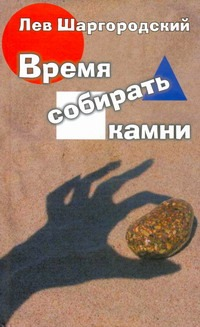 Шаргородский - Время собирать камни обложка книги