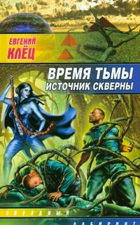 Клёц Евгений - Время тьмы. Источник скверны обложка книги