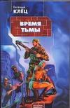 Клёц Евгений - Время тьмы. Обретение силы обложка книги