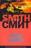 Время умирать ( Смит У.  )