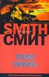 Время умирать Смит У.