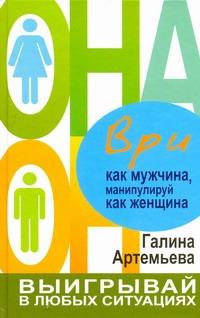 Артемьева Галина - Ври как мужчина, манипулируй как женщина обложка книги