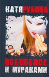 Рубина Катя - Все - все - все и Мураками обложка книги