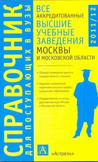 Все аккредитованные высшие учебные заведения Москвы и Московской области. 2010-2