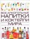 Все алкогольные напитки и коктейли мира обложка книги