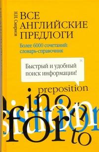 Все английские предлоги обложка книги