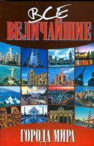 Скляренко В.М. - Все величайшие города мира' обложка книги