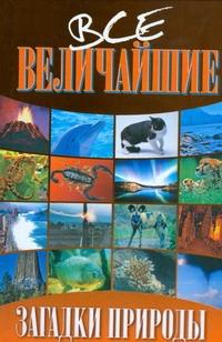 Сядро В.В. - Все величайшие загадки природы обложка книги
