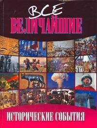 Карнацевич В.Л. - Все величайшие исторические события обложка книги