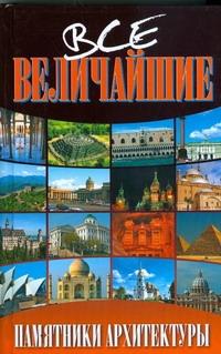 Васильева Е.К. - Все величайшие памятники архитектуры обложка книги