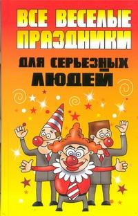 Все веселые праздники для серьезных людей Надеждина В.