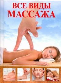 Ануфриева М.А. - Все виды массажа обложка книги