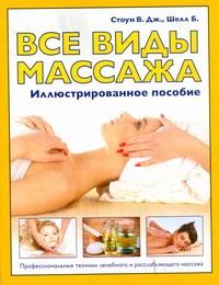 Стоун В.Дж. - Все виды массажа. Иллюстрированное пособие обложка книги
