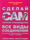 Вевиоровский М.М. - Все виды соединений обложка книги