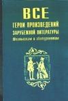 Все герои произведений зарубежной литературы Абросимова Е.В.