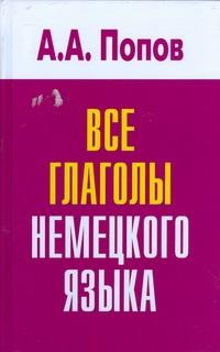 Попов А.А. - Все глаголы немецкого языка обложка книги