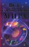 Все гороскопы мира обложка книги