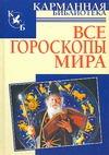 Кановская М.Б. - Все гороскопы мира обложка книги