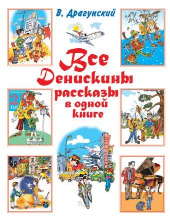 Все Денискины рассказы в одной книге Драгунский В.Ю.