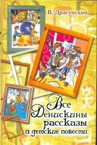 Все Денискины рассказы и детские повести обложка книги