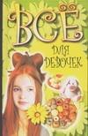 Белов Н. В. - Все для девочек обложка книги