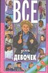 Белов Н. В. - Все для девочек от А до Я обложка книги