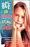 Снегирева А - Все для девочек. О дружбе и любви обложка книги