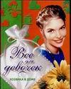 Снегирева А - Все для девочек: хозяйка в доме' обложка книги