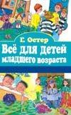 Остер Г. Б. - Все для детей младшего возраста обложка книги