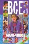 Белов Н. В. Все для мальчиков от А до Я год до школы от а до я тетрадь по подготовке к школе