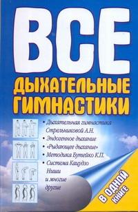 Ингерлейб М.Б. - Все дыхательные гимнастики в одной книг обложка книги