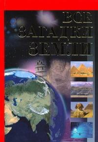 Бабанин В.П. - Все загадки земли обложка книги