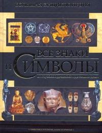 Гусев И.Е. - Все знаки и символы обложка книги