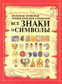 Гусев И.Е. - Все знаки и символы. Большая толковая энциклопедия символов обложка книги