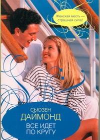 Даймонд Сьюзен - Все идет по кругу обложка книги