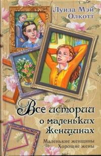 Все истории о маленьких женщинах. Маленькие женщины; Хорошие жены обложка книги