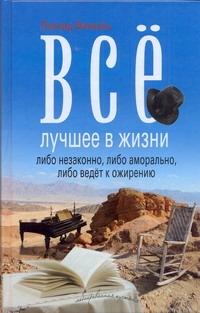 Финкель Л.Н. - Все лучшее в жизни либо незаконно, либо аморально, либо ведет к ожирению обложка книги