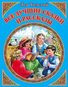 Толстой Л.Н. - Все лучшие сказки и рассказы обложка книги
